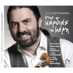Περυσινάκης Πάρις - Στης καρδιάς τα μέρη