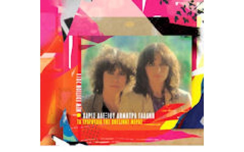 Αλεξίου Χάρις & Γαλάνη Δήμητρα - Τα τραγούδια της χθεσινής ημέρας (2011 Edition)
