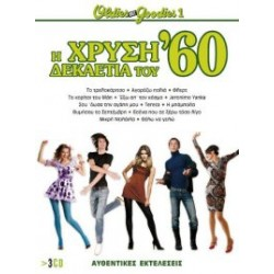 Oldies But Goodies No 1 -  Η χρυσή δεκαετία του '60