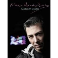 Μακρόπουλος Νίκος - Δύσκολη νύχτα