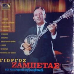 Ζαμπέτας Γιώργος - Τα κινηματογραφικά