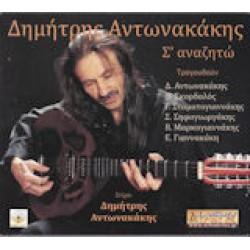 Αντωνακάκης Δημήτρης - Σ' αναζητώ