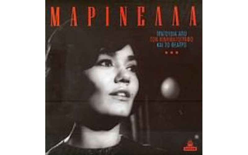 Μαρινέλλα - Τραγούδια από το κινηματογράφο και το θέατρο