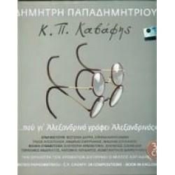 Παπαδημητρίου Δημήτρης / Καβάφης - Που γι' Αλεξανδρινό γράφει Αλεξανδρινός