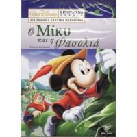 Μίκυ - Ο Μίκυ και η Φασολιά (Mickey and the Beanstalk)