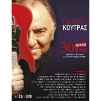 Κούτρας Γιάννης - 30 Χρόνια φίλοι / Ζωντανή ηχογράφηση στο θέατρο Βράχων Βύρωνα