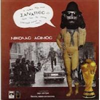 Ασιμος Νικόλας - Ο ξαναπές