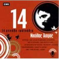 Ασιμος Νικόλας -  14 Μεγάλα τραγούδια
