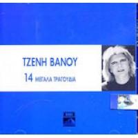 Βάνου Τζένη - 14 μεγάλα τραγούδια