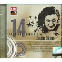 Βέμπο Σοφία - 14 Μεγάλα τραγούδια