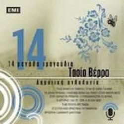 Βέρρα Τάσια - 14 μεγάλα τραγούδια