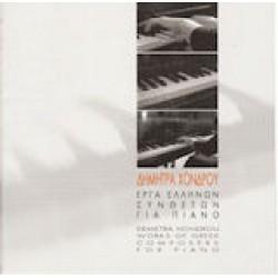Χονδρού Δήμητρα - Εργα Ελλήνων συνθετών για πιάνο
