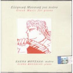 Μουζαλά Ελενα - Πιάνο