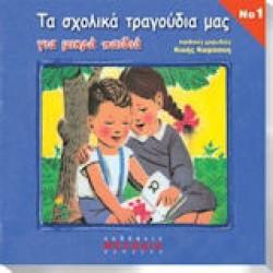 Καψάσκη Κική - Τα σχολικά μας τραγούδια