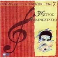 Αναγνωστάκης Πέτρος - Τα πορτραίτα της Minos - EMI Νο7