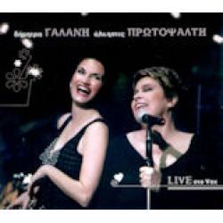 Πρωτοψάλτη Αλκηστις & Γαλάνη Δήμητρα - Live στο VOX