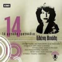 Βιτάλη Ελένη - 14 Μεγάλα τραγούδια