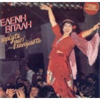 Βιτάλη Ελένη - Χορέψτε γιατί χανόμαστε