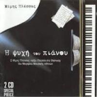 Πλέσσας Μίμης - Η ψυχή του πιάνου