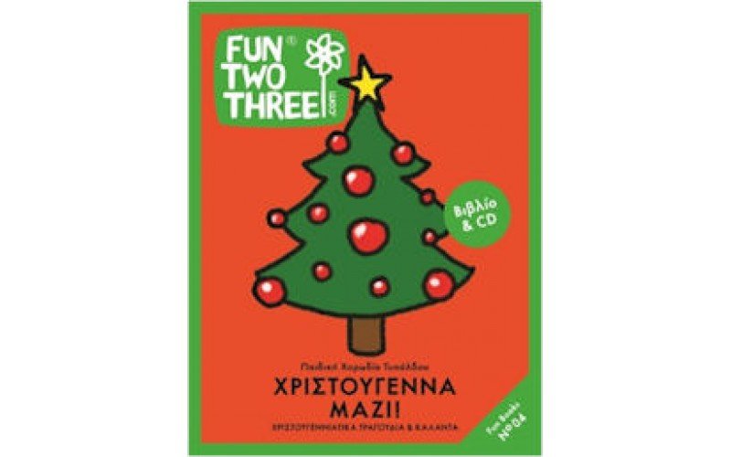 Παιδική χορωδία Τυπάλδου - Χριστούγεννα μαζί!