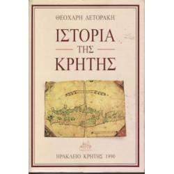 Δετοράκης Θεοχάρης - Ιστορία της Κρήτης