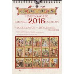 Ημερολόγιο 2016: Δωδεκάορτο / Calendar 2016: Dodekaorton