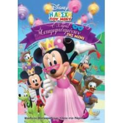 Η λέσχη του Μίκυ: Ο χορός των μεταφιεσμένων της Μίνι (MMCH: Minnie's masquerade)