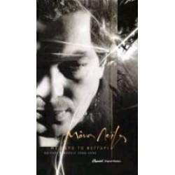 Λοίζος Μάνος - Με φάρο το φεγγάρι / Ηχογραφήσεις 1966-1995