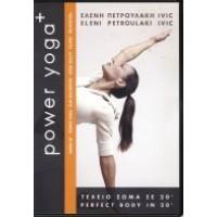 Πετρουλάκη Ivic Ελένη - Power yoga+
