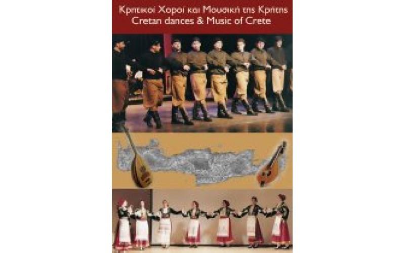 Κρητικοί χοροί και μουσική της Κρήτης
