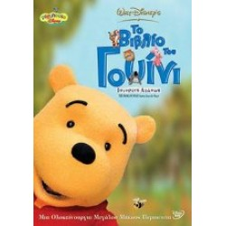 Γουίνι - Το βιβλίο του Γουίνι / Ιστορίες αγάπης