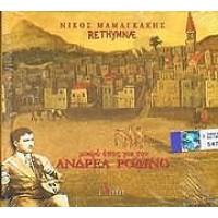 Μαμαγκάκης Νίκος - Μικρό έπος για τον Ανδρέα Ροδινό