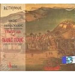 Μαμαγκάκης Νίκος - Τραγούδια τη παληάς πόλης