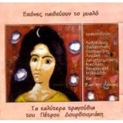 Δουρδουμπάκης Πέτρος - Εικόνες παιδεύουν το μυαλό / Τα καλύτερα τραγούδια