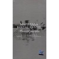 Μαρινέλλα & Χατζής Κώστας - Ρεσιτάλ για δύο (Ολοκληρωμένες ζωντανές ηχογραφήσεις)