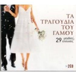 Τα τραγούδια του γάμου / 29 Μεγάλες επιτυχίες