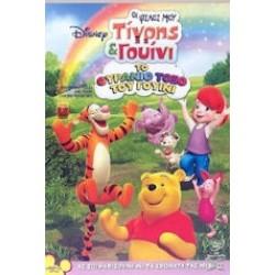 Τίγρης & Γουίνι: Το ουράνιο τόξο (MFTP: Chasing rainbows)