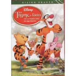Τίγρης & Γουίνι: The Tiger movie S.E. (MFTP: The Tiger movie S.E.)