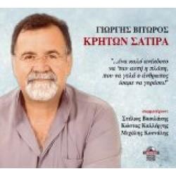 ΒΙΤΩΡΟΣ ΓΙΩΡΓΗΣ - ΚΡΗΤΩΝ ΣΑΤΙΡΑ