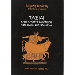 Μιχάλης Γεροντής - Ταξίδι στον άγνωστο Ελληνισμό των φυλών της Μεσογείου (Journey into the unknown Hellenism of the Mediterranean tribals)