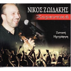 Ζωιδάκης Νίκος - Χορευτικά (Ζωντανή ηχογράφηση)