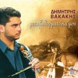Βακάκης Δημήτρης - Μεταξοδερματένια μου