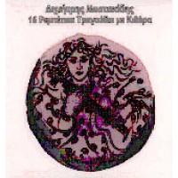 Μυστακίδης Δημήτρης - 16 Ρεμπέτικα με κιθάρα