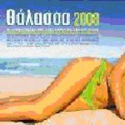Θάλασσα 2008