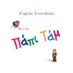 Σπανουδάκης Σταμάτης - Πάπι Ταμ