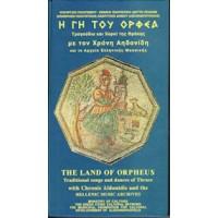 Αηδονίδης Χρόνης - Η γη του Ορφέα