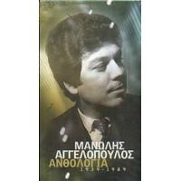 Αγγελόπουλος Μανώλης - Ανθολογία 1939 - 1989