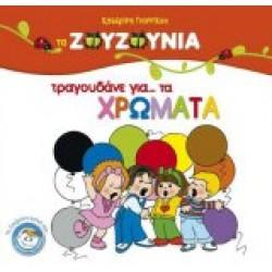 Ζουζούνια - Τραγουδάνε για τα χρώματα
