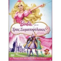 Barbie: Και οι τρεις Σωματοφύλακες (Barbie And The Three Musketeers)