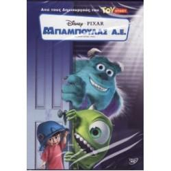 Μπαμπούλας ΑΕ (Monsters Inc.)